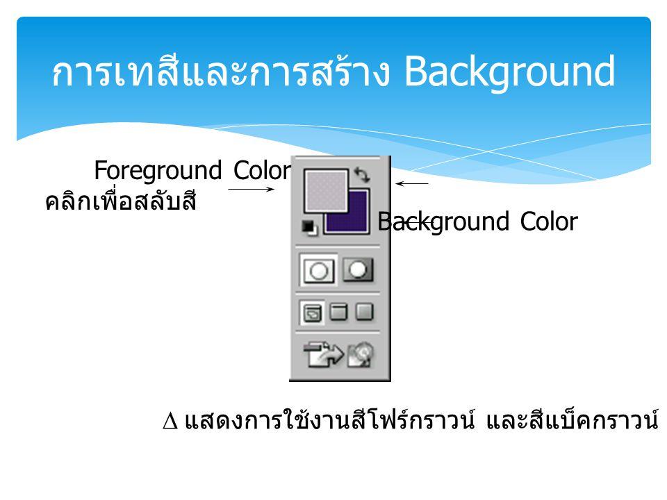 Foreground Color คลิกเพื่อสลับสี Background Color  แสดงการใช้งานสีโฟร์กราวน์ และสีแบ็คกราวน์