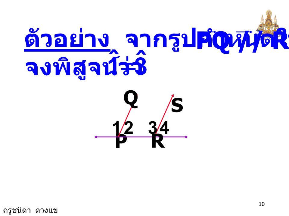 ครูชนิดา ดวงแข 9 A FB D E C 72 (x+10) x + 82 = 180 x = 180 - 82 ดังนั้น x = 98