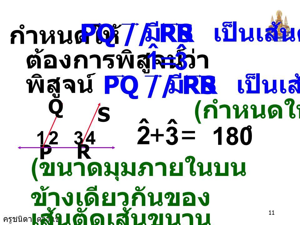 ครูชนิดา ดวงแข 10 ตัวอย่าง จากรูปกำหนดให้ P PQ // RS จงพิสูจน์ว่า R S Q 1234 1 ˆ 3 ˆ =