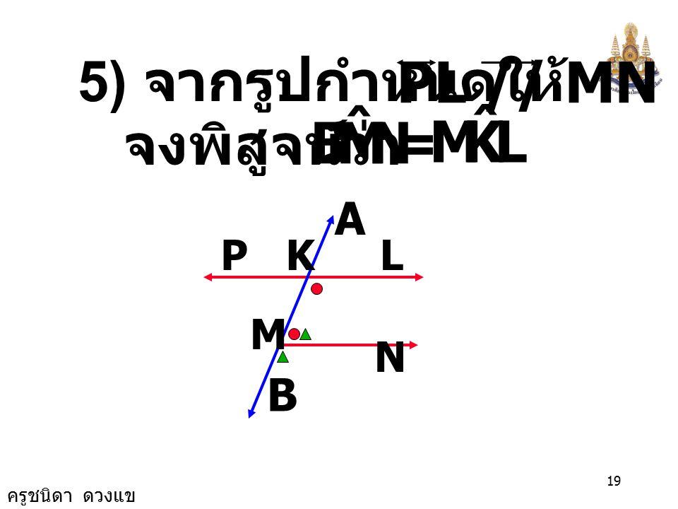 ครูชนิดา ดวงแข 18 AB CD 53 71 0 + DCB ˆ = 180 0 DCB ˆ = 0 - 71 0 DCB ˆ = 109 0 ดังนั้น 109