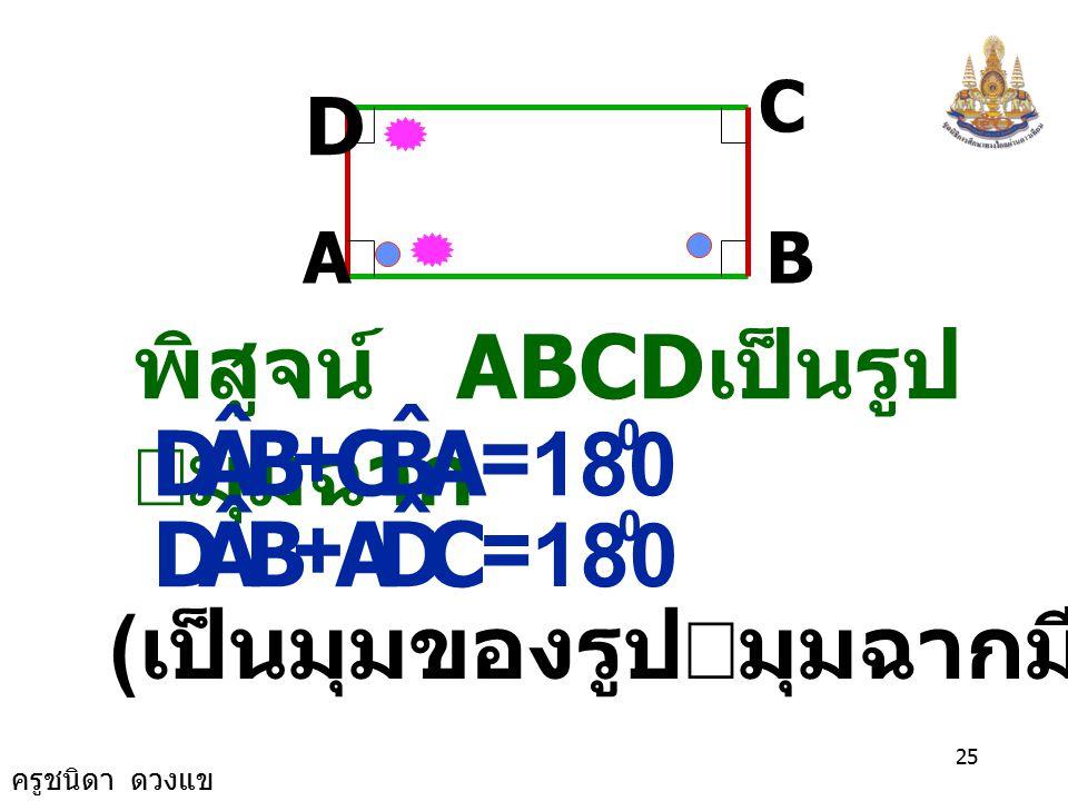 ครูชนิดา ดวงแข 24 AB C D กำหนดให้ ABCD เป็น รูป มุมฉาก ต้องการพิสูจน์ว่า AB // CD AD // BC