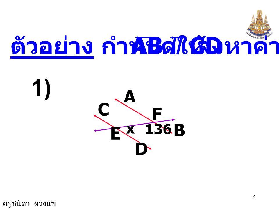 ครูชนิดา ดวงแข 5 เมื่อเส้นตรงเส้น หนึ่ง ตัดเส้นตรง คู่หนึ่ง เส้นตรงคู่นั้น ขนานกัน ก็ต่อ เมื่อ ขนาดของมุม ภายในที่อยู่บน ข้างเดียวกันของเส้น ตัด รวมกั