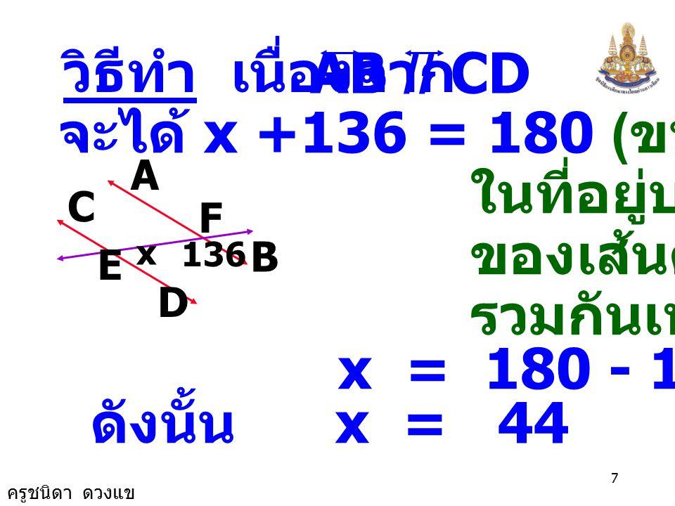 ครูชนิดา ดวงแข 6 ตัวอย่าง กำหนดให้ 1) A B C D E F 136 x AB // CD จงหาค่า x