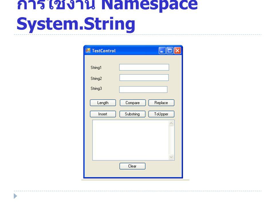 การใช้งาน Namespace System.String