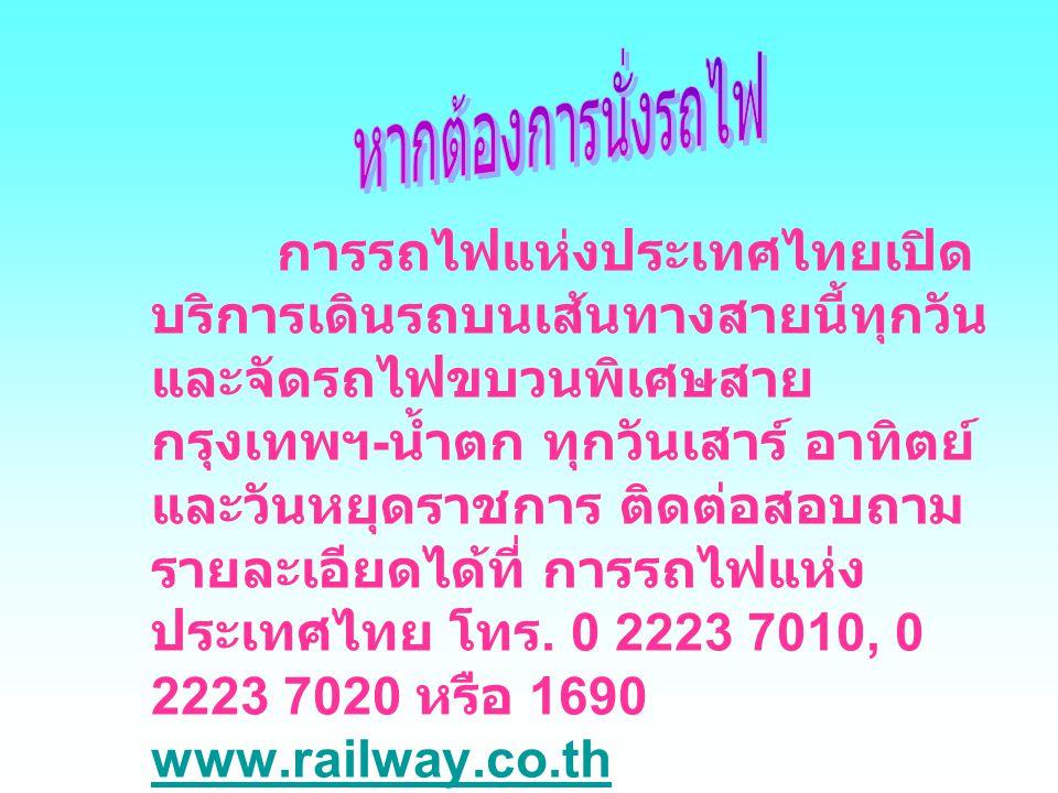 การรถไฟแห่งประเทศไทยเปิด บริการเดินรถบนเส้นทางสายนี้ทุกวัน และจัดรถไฟขบวนพิเศษสาย กรุงเทพฯ - น้ำตก ทุกวันเสาร์ อาทิตย์ และวันหยุดราชการ ติดต่อสอบถาม รายละเอียดได้ที่ การรถไฟแห่ง ประเทศไทย โทร.
