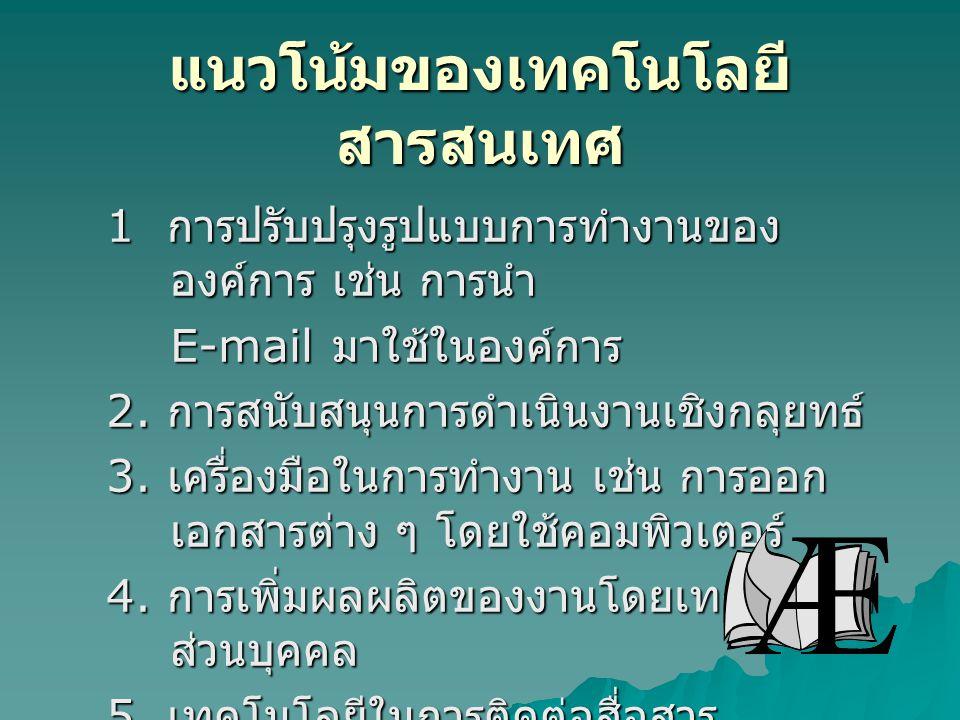 1 การปรับปรุงรูปแบบการทำงานของ องค์การ เช่น การนำ E-mail มาใช้ในองค์การ E-mail มาใช้ในองค์การ 2.