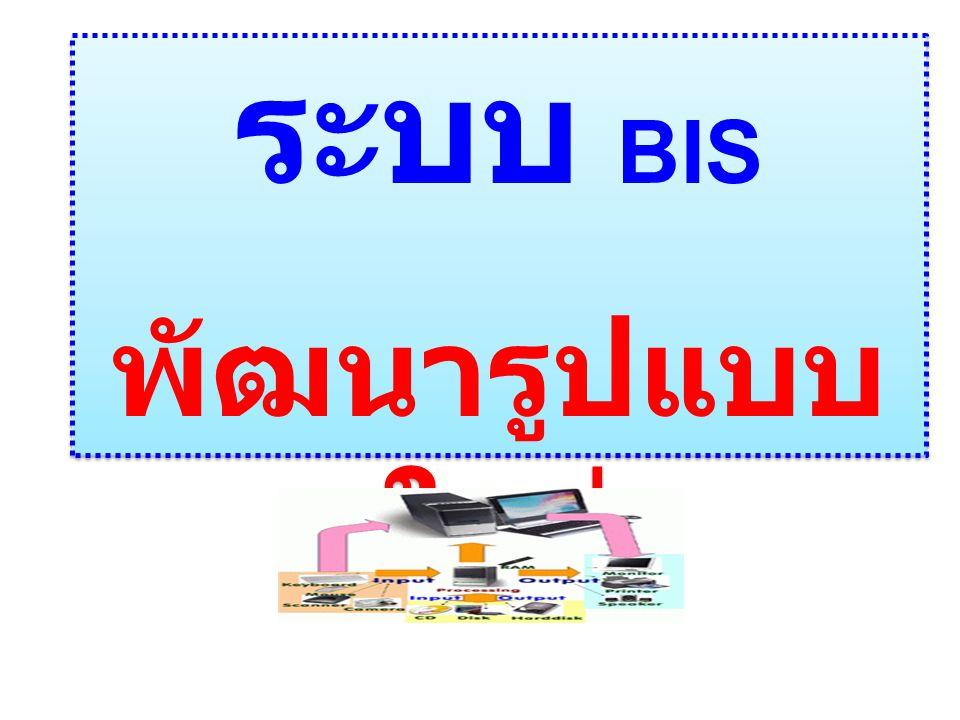 ระบบ BIS พัฒนารูปแบบ ใหม่ ระบบ BIS พัฒนารูปแบบ ใหม่