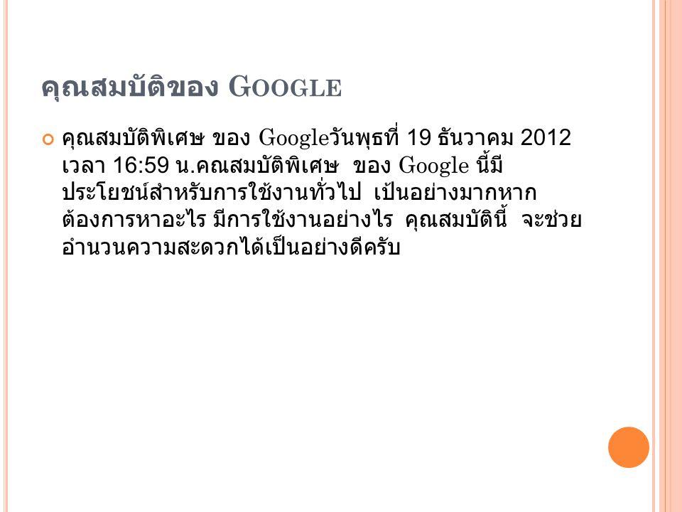 คุณสมบัติของ G OOGLE คุณสมบัติพิเศษ ของ Google วันพุธที่ 19 ธันวาคม 2012 เวลา 16:59 น.