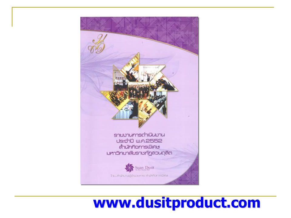 www.dusitproduct.com