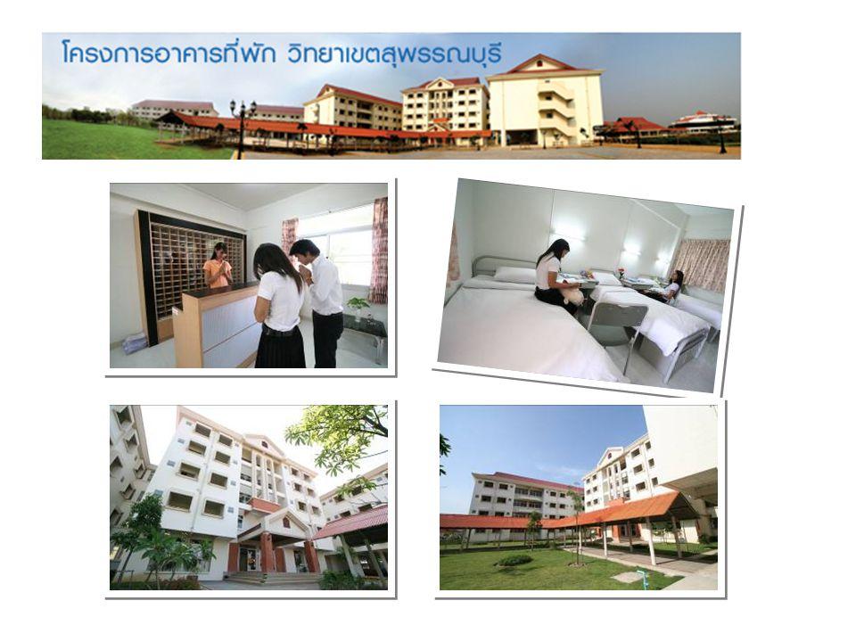 ศูนย์การศึกษา เช่า โรงแรมเดิม ส่วนหอพัก + ร้านอาหาร เบเกอรี่ อาคารที่ 1 รองรับ นักศึกษาชายได้ 32 คน อาคารที่ 2 รองรับ นักศึกษาหญิงได้ 56 คน และรองรับอาจารย์และ เจ้าหน้าที่ได้ 28 คน อาคารที่ 3 อาคาร บ้านพักสวัสดิการอาจารย์ และเจ้าหน้าที่ รองรับได้ 16 คน อาคารที่ 4 ปีกขวาของ โรงแรมลาพาโลมา บริการศูนย์บริหารกาย เพื่อสุขภาพ