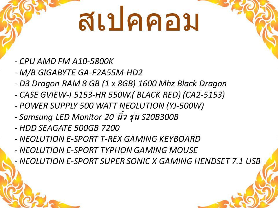 - CPU AMD FM A10-5800K - M/B GIGABYTE GA-F2A55M-HD2 - D3 Dragon RAM 8 GB (1 x 8GB) 1600 Mhz Black Dragon - CASE GVIEW-I 5153-HR 550W.( BLACK RED) (CA2