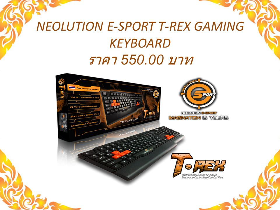 NEOLUTION E-SPORT T-REX GAMING KEYBOARD ราคา 550.00 บาท