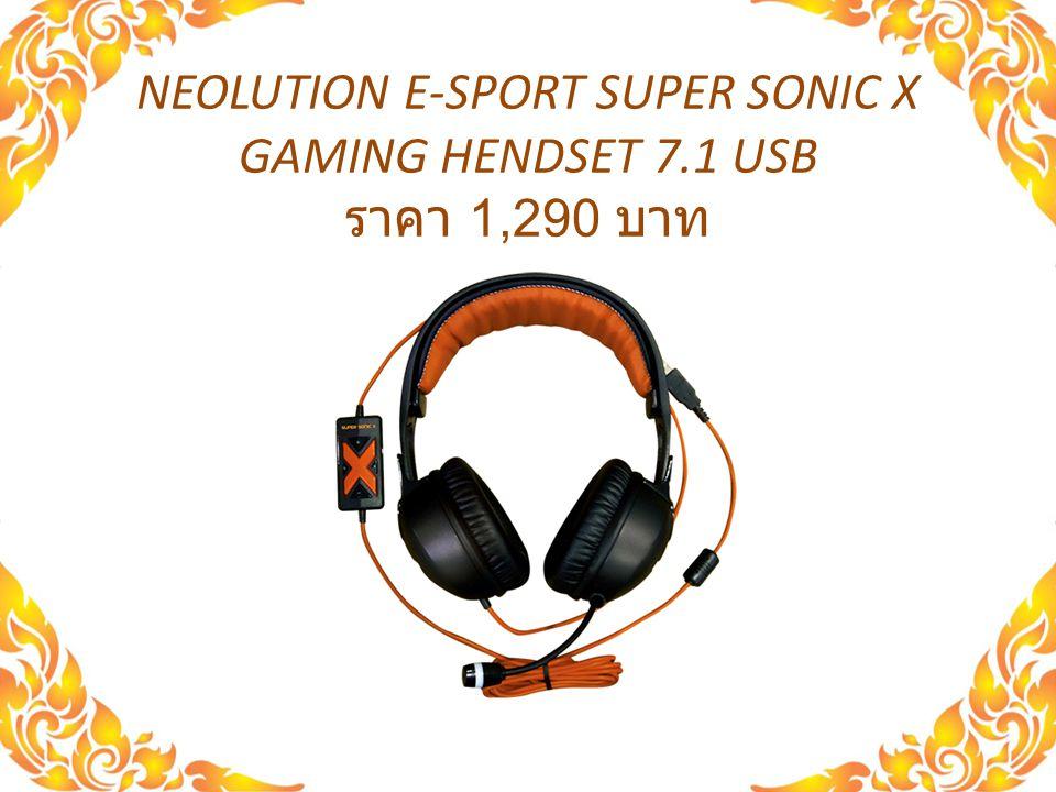 NEOLUTION E-SPORT SUPER SONIC X GAMING HENDSET 7.1 USB ราคา 1,290 บาท