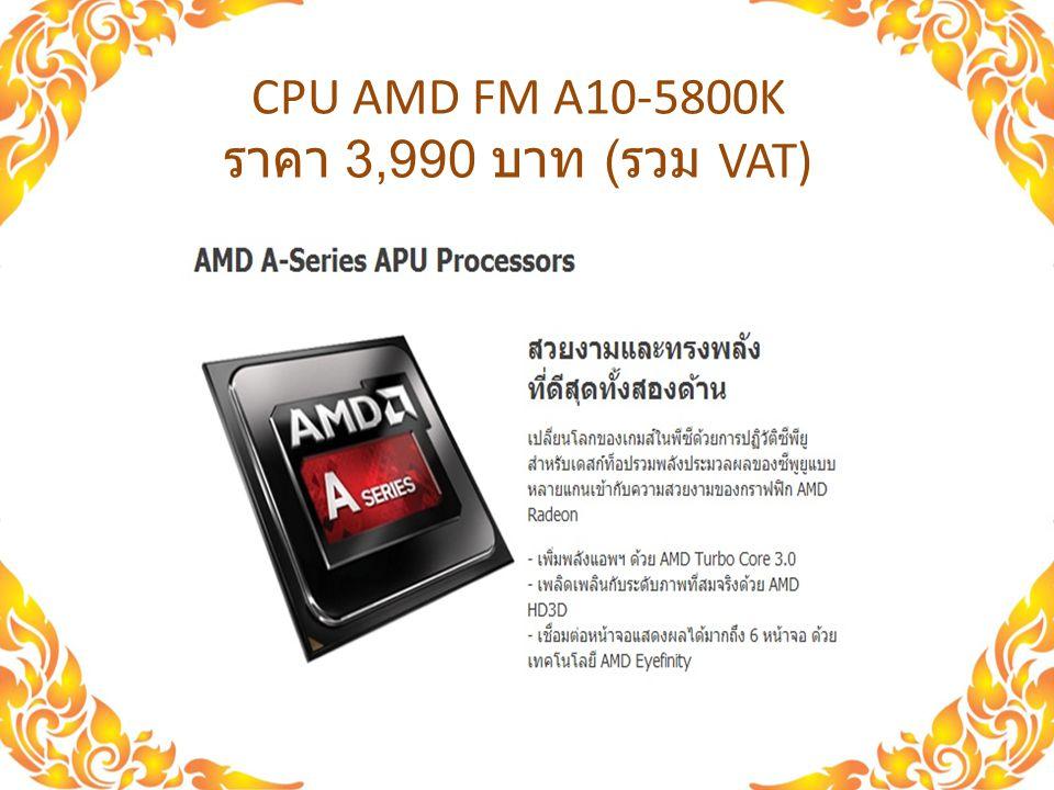 CPU AMD FM A10-5800K ราคา 3,990 บาท ( รวม VAT)