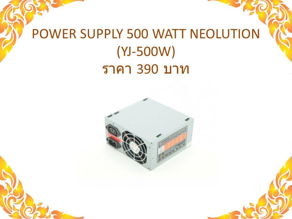 POWER SUPPLY 500 WATT NEOLUTION (YJ-500W) ราคา 390 บาท