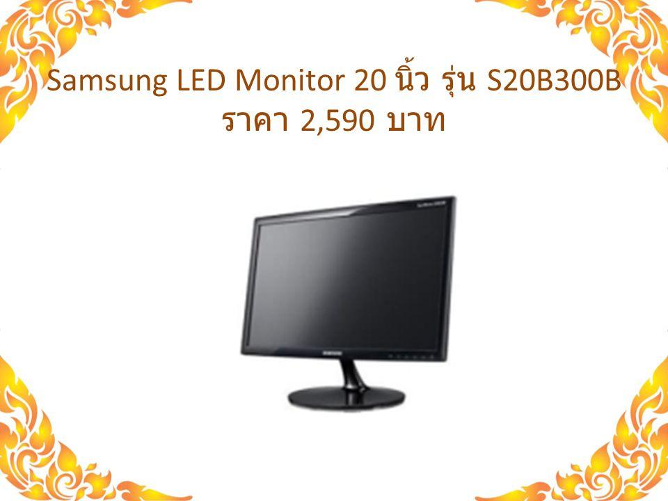 Samsung LED Monitor 20 นิ้ว รุ่น S20B300B ราคา 2,590 บาท