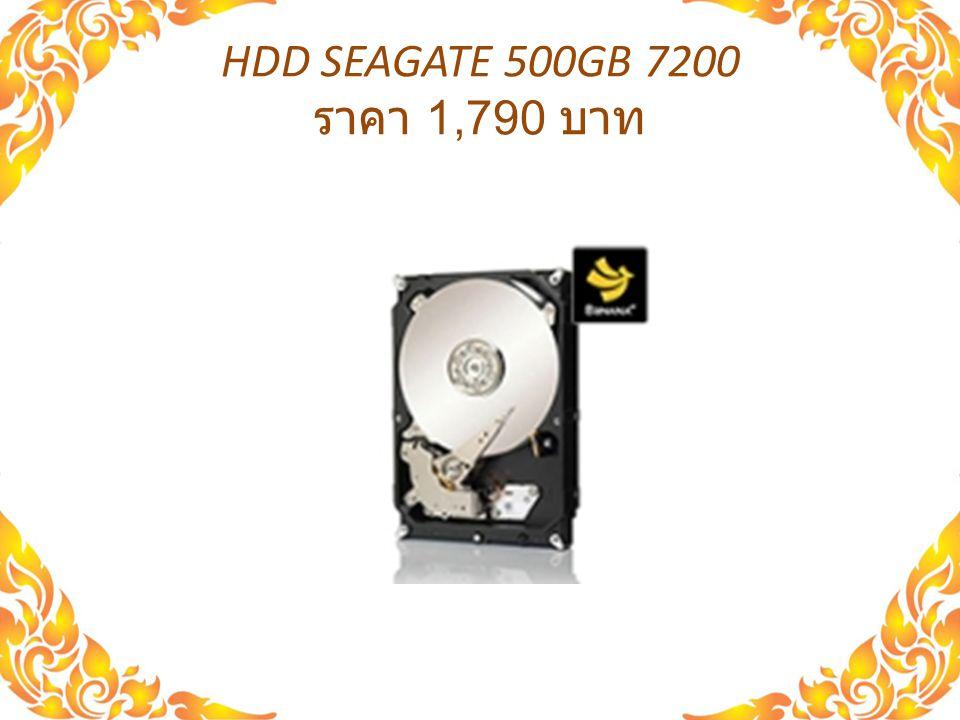 HDD SEAGATE 500GB 7200 ราคา 1,790 บาท