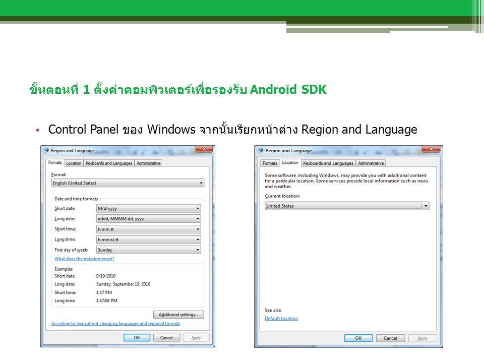 ขั้นตอนที่ 1 ตั้งค่าคอมพิวเตอร์เพื่อรองรับ Android SDK Control Panel ของ Windows จากนั้นเรียกหน้าต่าง Region and Language