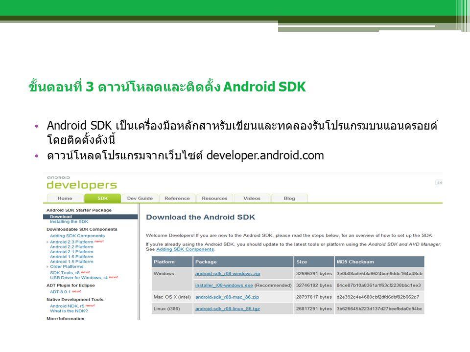 ขั้นตอนที่ 3 ดาวน์โหลดและติดตั้ง Android SDK Android SDK เป็นเครื่องมือหลักสาหรับเขียนและทดลองรันโปรแกรมบนแอนดรอยด์ โดยติดตั้งดังนี้ ดาวน์โหลดโปรแกรมจากเว็บไซต์ developer.android.com
