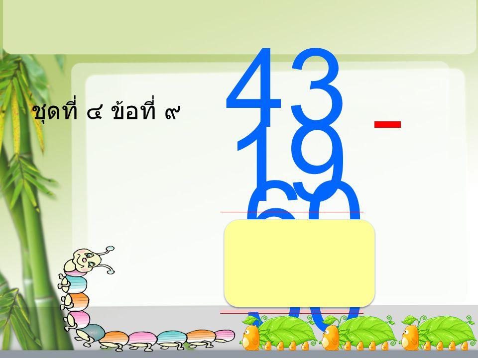 ชุดที่ ๔ ข้อที่ ๘ 54 20 28 20