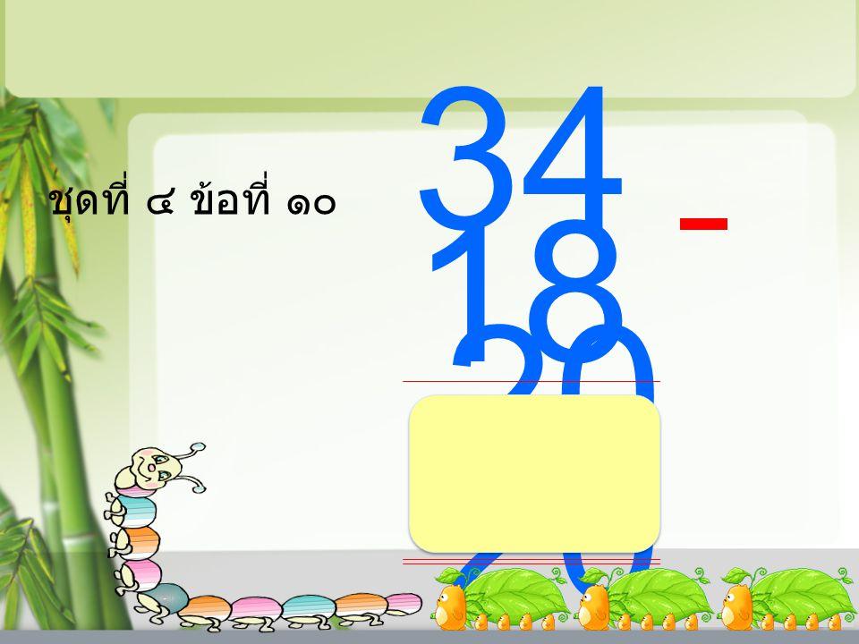 ชุดที่ ๔ ข้อที่ ๙ 43 60 19 50
