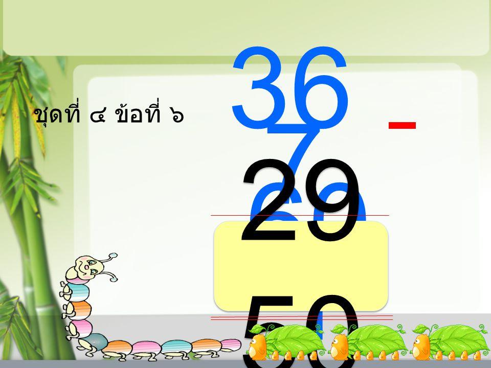 ชุดที่ ๔ ข้อที่ ๕ 46 50 260260 43 90