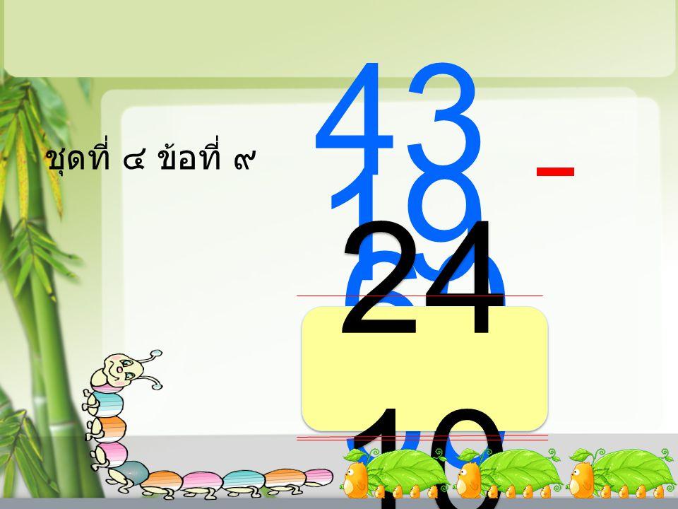 ชุดที่ ๔ ข้อที่ ๘ 54 20 28 20 26 00