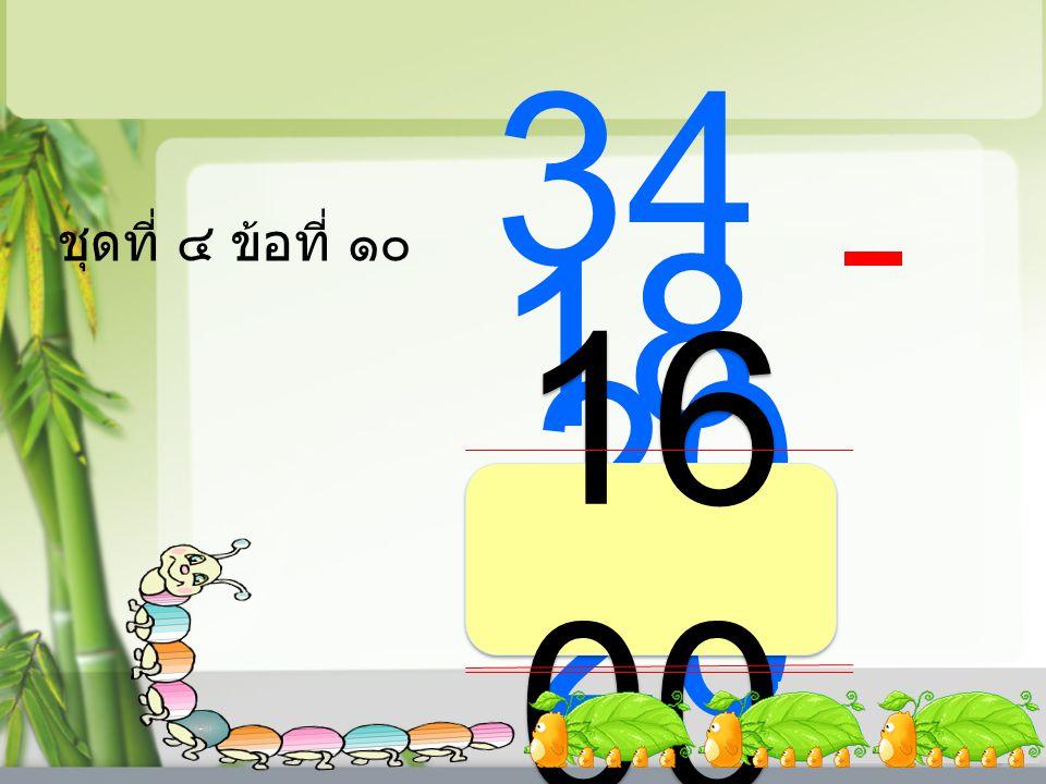 ชุดที่ ๔ ข้อที่ ๙ 43 60 19 50 24 10
