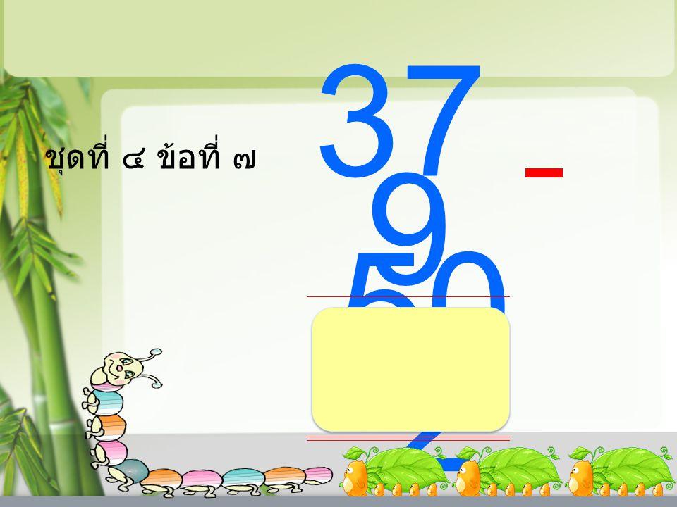 ชุดที่ ๔ ข้อที่ ๖ 36 60 710710