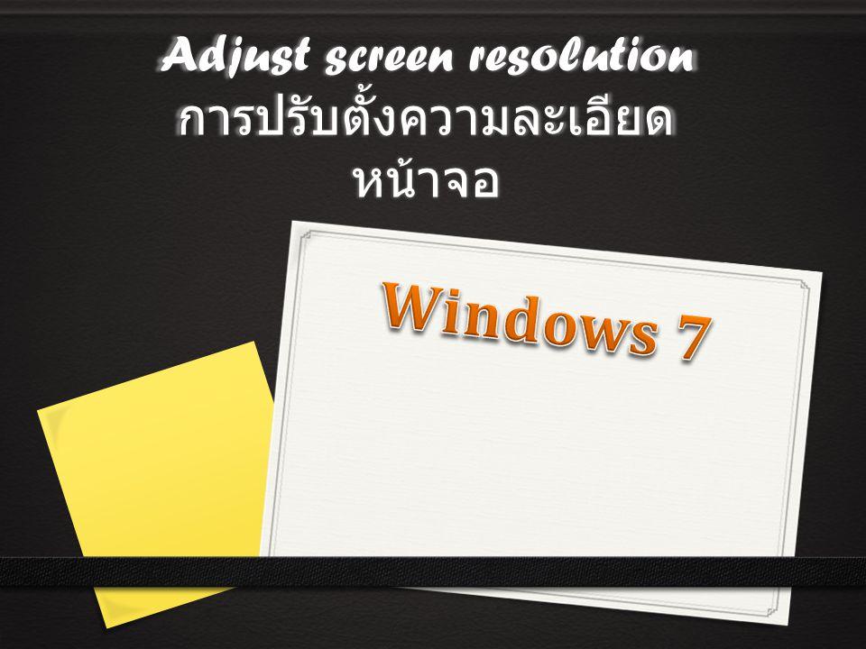 Adjust screen resolution การปรับตั้งความละเอียด หน้าจอ