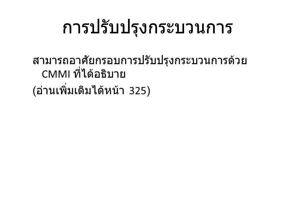 การปรับปรุงกระบวนการ สามารถอาศัยกรอบการปรับปรุงกระบวนการด้วย CMMI ที่ได้อธิบาย ( อ่านเพิ่มเติมได้หน้า 325)
