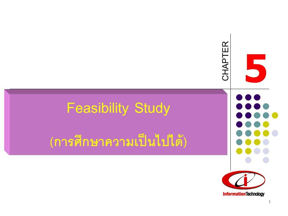 CHAPTER 1 Feasibility Study (การศึกษาความเป็นไปได้) 5