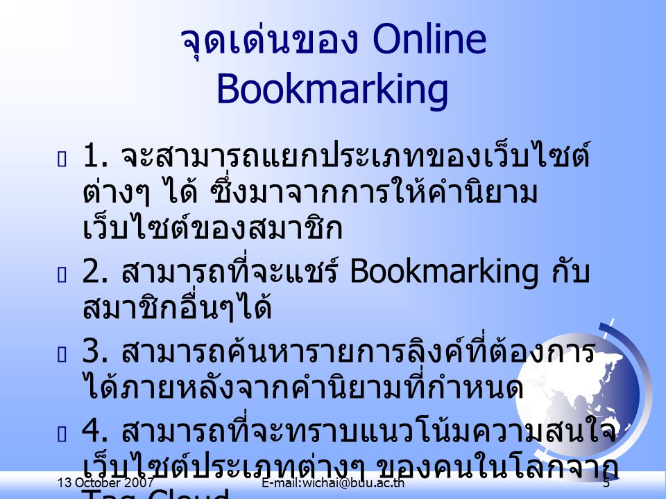 13 October 2007E-mail:wichai@buu.ac.th 5 จุดเด่นของ Online Bookmarking  1.