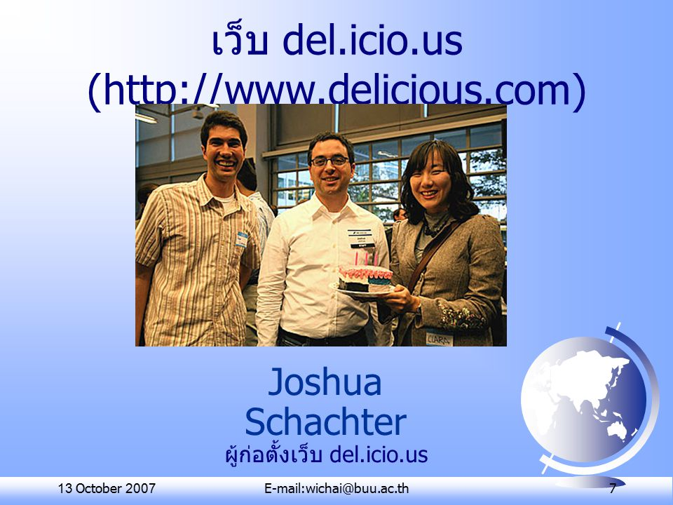 13 October 2007E-mail:wichai@buu.ac.th 7 เว็บ del.icio.us (http://www.delicious.com) Joshua Schachter ผู้ก่อตั้งเว็บ del.icio.us