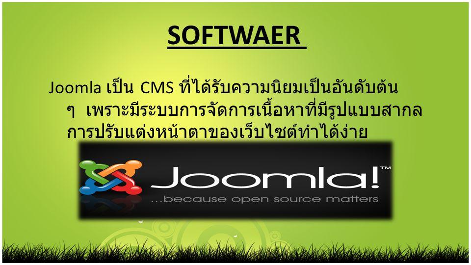 Joomla เป็น CMS ที่ได้รับความนิยมเป็นอันดับต้น ๆ เพราะมีระบบการจัดการเนื้อหาที่มีรูปแบบสากล การปรับแต่งหน้าตาของเว็บไซต์ทำได้ง่าย SOFTWAER