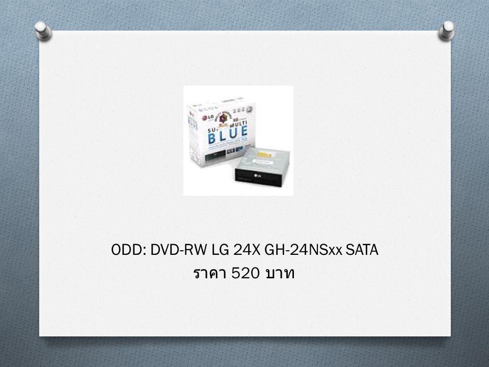 ODD: DVD-RW LG 24X GH-24NSxx SATA ราคา 520 บาท