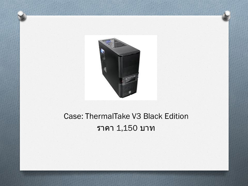 Case: ThermalTake V3 Black Edition ราคา 1,150 บาท
