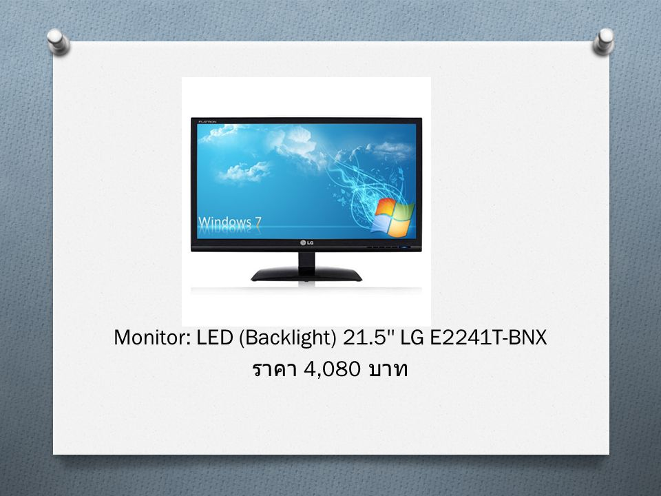 Monitor: LED (Backlight) 21.5 LG E2241T-BNX ราคา 4,080 บาท