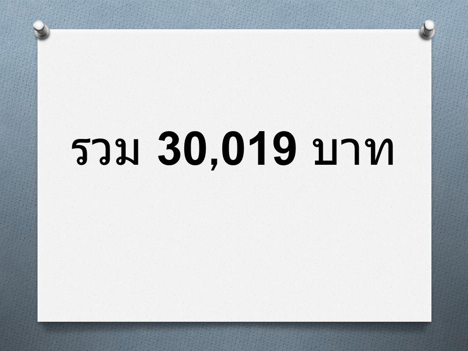 รวม 30,019 บาท