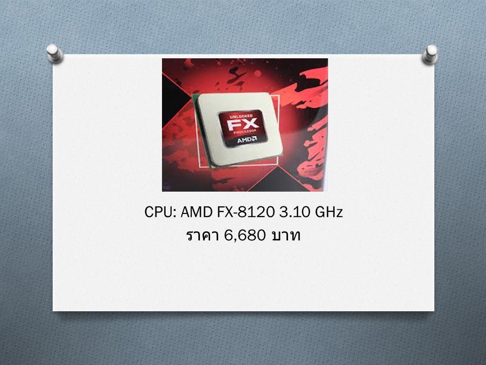 CPU: AMD FX-8120 3.10 GHz ราคา 6,680 บาท