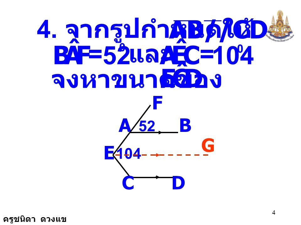 ครูชนิดา ดวงแข 14 A เนื่องจาก AB//CD CB//ED CE DB จะได้ ECD ˆ = CAB ˆ และ ACB ˆ = CED ˆ ( เส้นตรงสองเส้นขนาน กัน และมีเส้น ตัด แล้วมุมภายนอก และมุมภายในที่ อยู่ตรงข้ามบนข้าง เดียวกันของเส้น ตัดมีขนาดเท่ากัน )