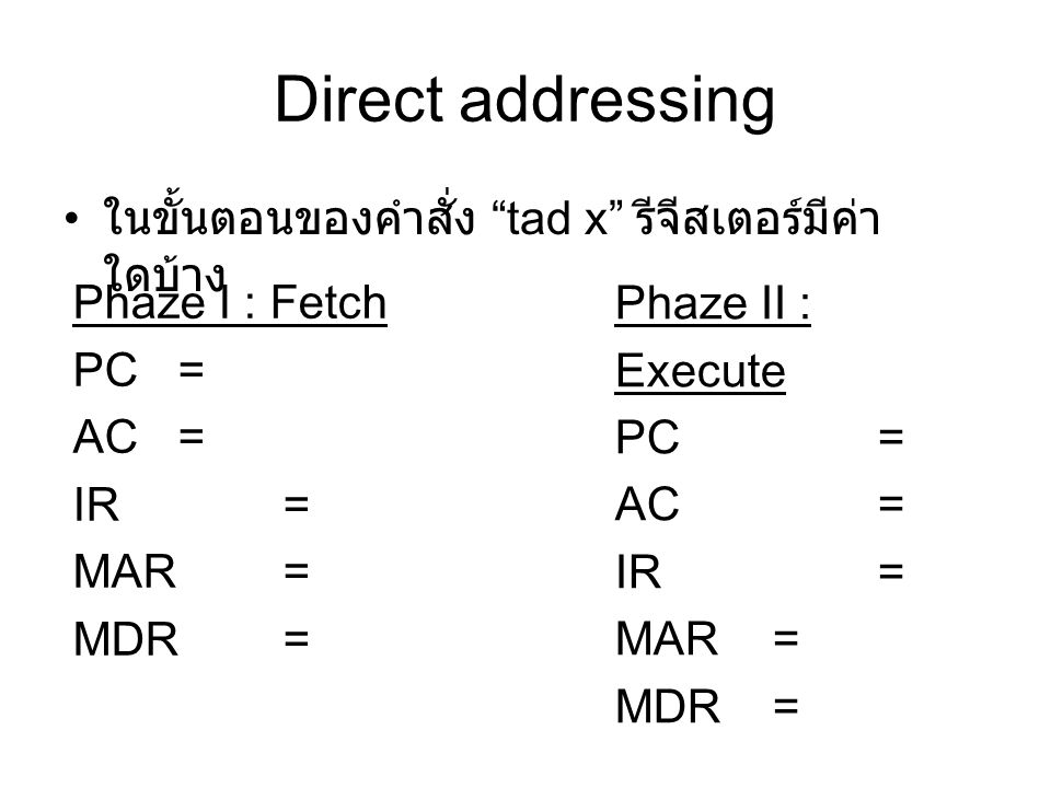 Indirect addressing ทำให้เราสามารถอ้างถึง location ใดก็ได้ใน memory Effective address ไม่ได้มาจากคำสั่งโดยตรง แต่มาจาก content ของ location ใน หน่วยความจำ Indirect addressing ยังคงใช้ –Current page –Page 0 คำสั่งของ pdp8 ที่เป็นแบบ indirect จะมีการ ระบุพิเศษ –tad i x Page 0, global Page 1, Main program Page 2, subroutine Page 15, subroutine