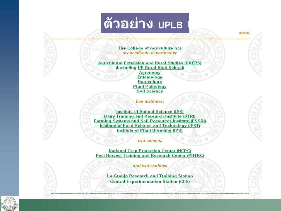 ตัวอย่าง UPLB เดิม