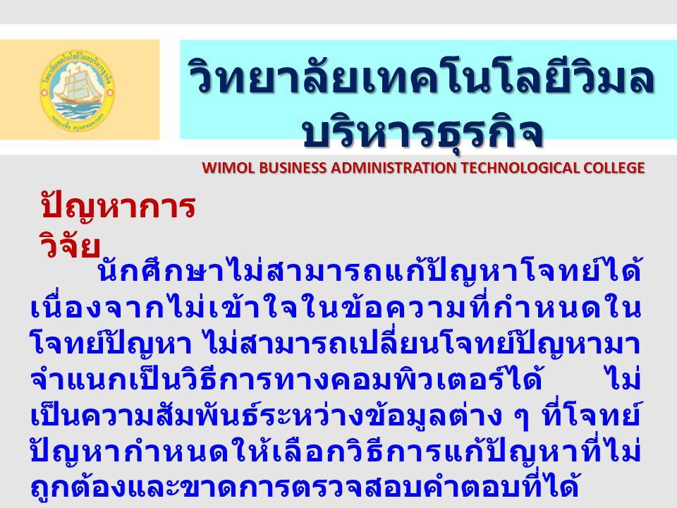 วิทยาลัยเทคโนโลยีวิมล บริหารธุรกิจ WIMOL BUSINESS ADMINISTRATION TECHNOLOGICAL COLLEGE วัตถุประสงค์การวิจัย 1.