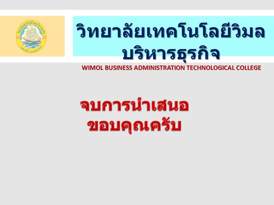 วิทยาลัยเทคโนโลยีวิมล บริหารธุรกิจ WIMOL BUSINESS ADMINISTRATION TECHNOLOGICAL COLLEGE