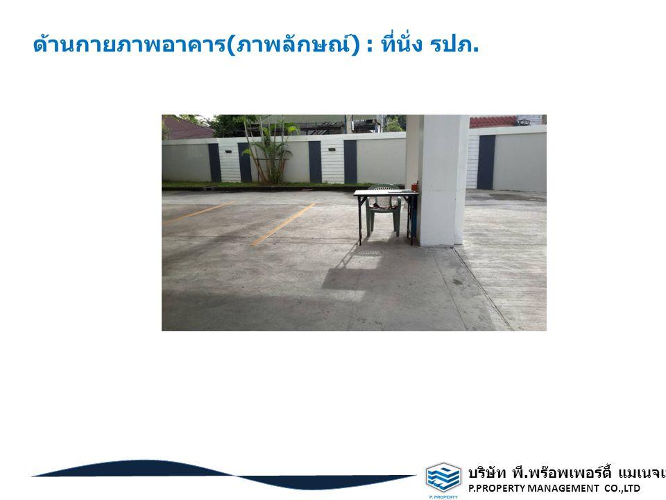 บริษัท พี. พร๊อพเพอร์ตี้ แมเนจเมนท์ จำกัด P.PROPERTY MANAGEMENT CO.,LTD ด้านกายภาพอาคาร ( ภาพลักษณ์ ) : ที่นั่ง รปภ.