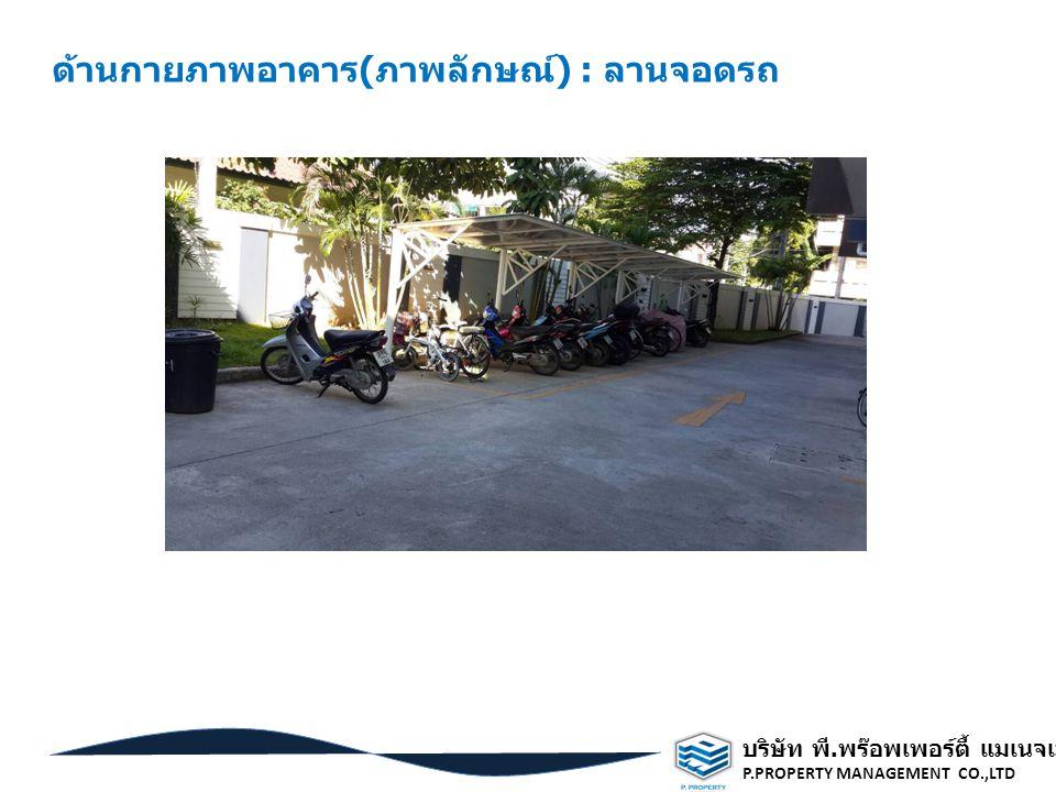 บริษัท พี. พร๊อพเพอร์ตี้ แมเนจเมนท์ จำกัด P.PROPERTY MANAGEMENT CO.,LTD ด้านกายภาพอาคาร ( ภาพลักษณ์ ) : ลานจอดรถ