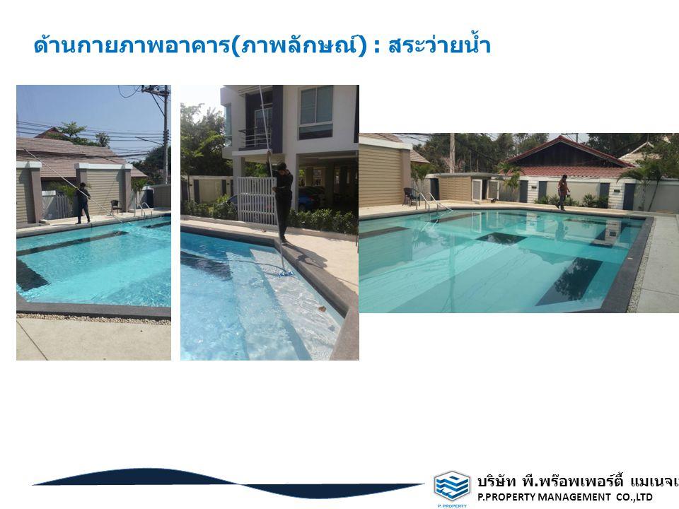 บริษัท พี. พร๊อพเพอร์ตี้ แมเนจเมนท์ จำกัด P.PROPERTY MANAGEMENT CO.,LTD ด้านกายภาพอาคาร ( ภาพลักษณ์ ) : สระว่ายน้ำ