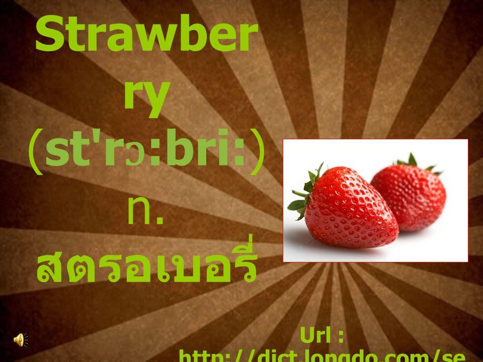 4. Strawber ry (st r ɔ :bri:) n. สตรอเบอรี่ Url : http://dict.longdo.com/se arch/strawberry