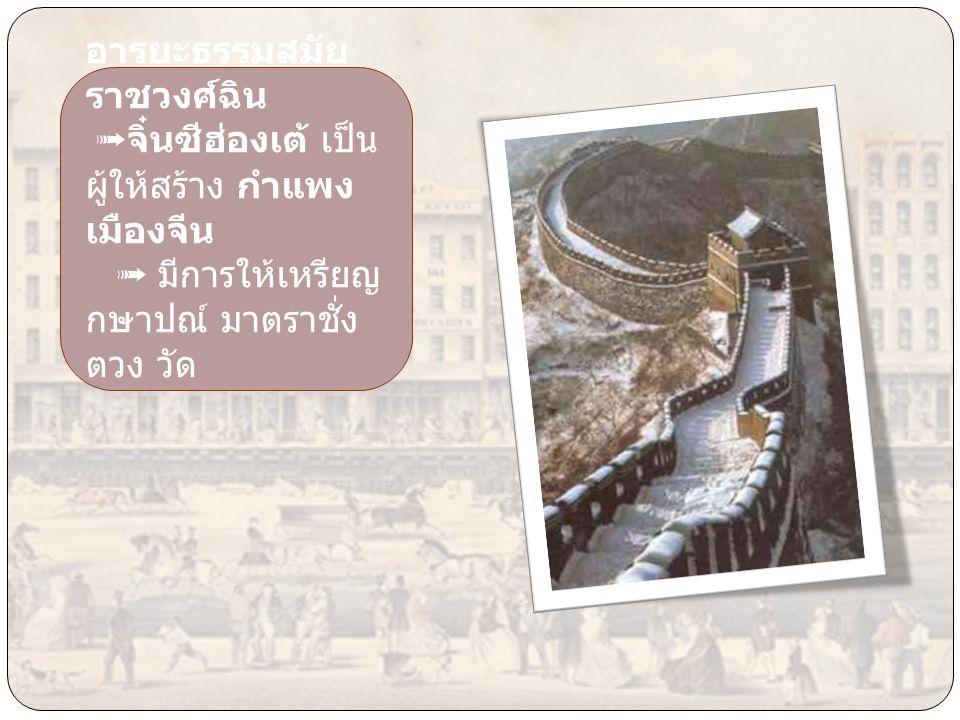 อารยะธรรมสมัย ราชวงศ์ฉิน ➟จิ๋นซีฮ่องเต้ เป็น ผู้ให้สร้าง กำแพง เมืองจีน ➟ มีการให้เหรียญ กษาปณ์ มาตราชั่ง ตวง วัด